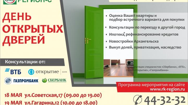 Риэлторская компания «Регион-С» приглашает на Дни открытых дверей!