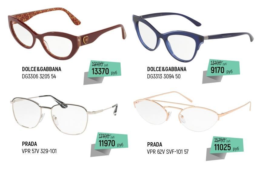 Оправы Prada и Dolce&Gabbana — для тех, кто ценит качество и непревзойденный стиль