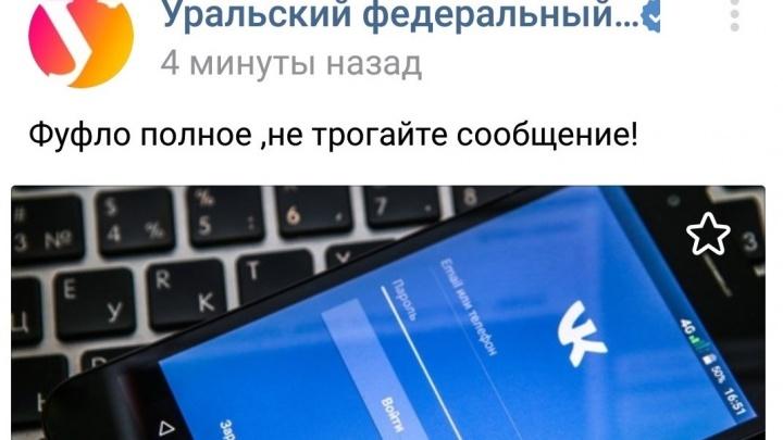 «Людей тоже начали взламывать»: группы во «ВКонтакте» подверглись атаке взломщиков