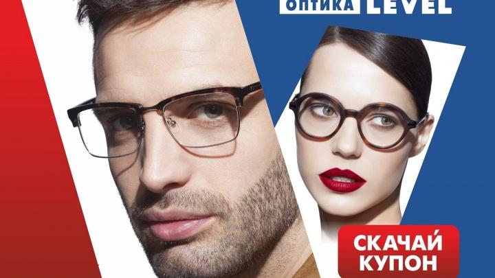 Ко Дню влюбленных сеть оптик Level дарит всем 2000 рублей на очки