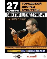 Виктор Шендерович выступит в Уфе через неделю