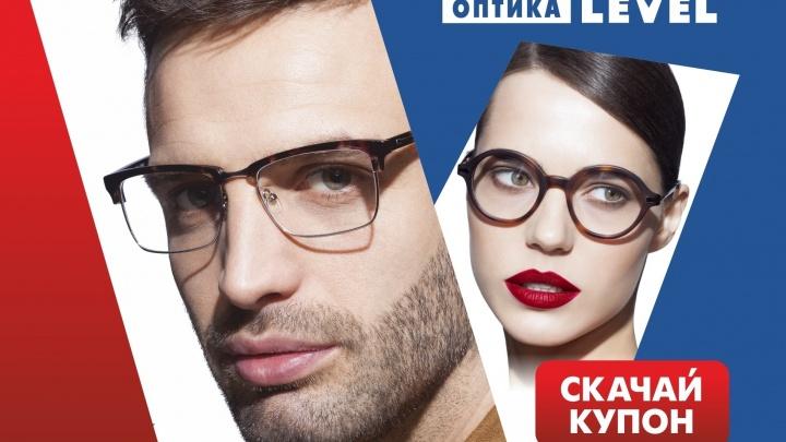 Всем желающим в Новосибирске готовы подарить 2000 рублей на новые очки