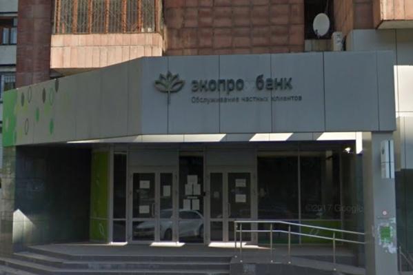 Когда-то офис«Экопромбанка» находился на улице Екатерининской