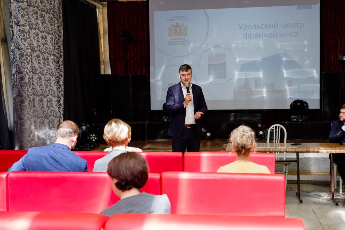 Спикеры из Екатеринбурга, Москвы, Тюмени провели презентацию и обучающие мероприятия для тех, кто хочет упаковать свой бизнес по франшизе, и для тех, кто хочет приобрести франшизу