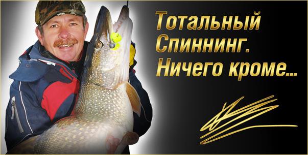 Компания «Бадис» приглашает любителей рыбалки на встречу с главным спиннингистом России