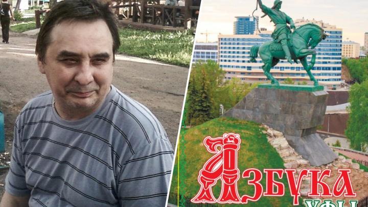 Автор «Азбуки Уфы» умер в день презентации своей книги