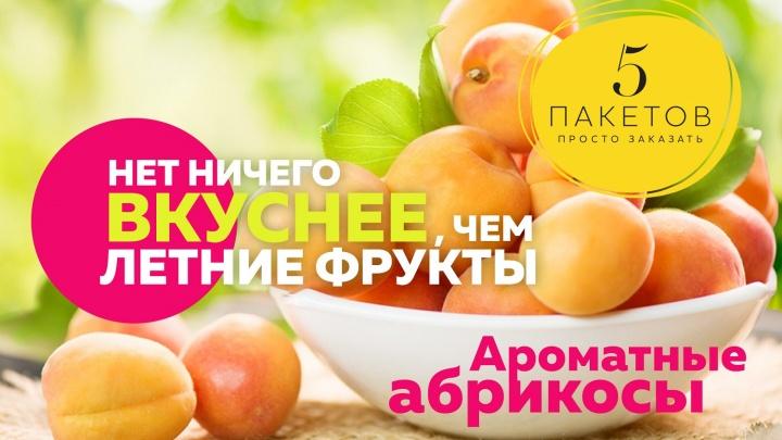 Теперь фрукты и овощи можно заказывать через мобильное приложение