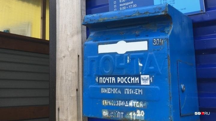 Начальник отделения почтовой связи в Прикамье украла из кассы 180 тысяч рублей