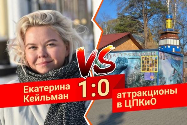 Екатерина Кейльман начала избавляться от старых аттракционов