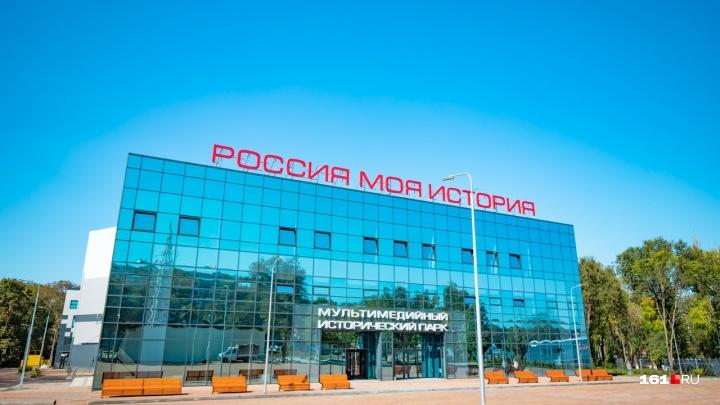 В Ростове откроют исторический парк «Россия — моя история»