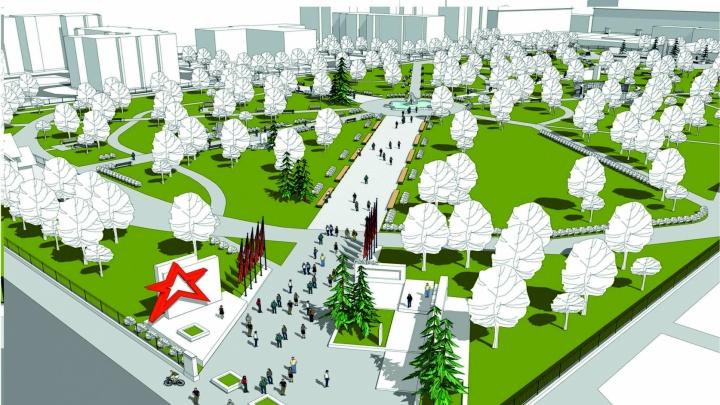 Каким будет парк Победы в Кургане, решат жители