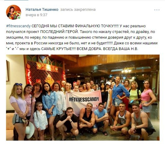 В марте 2018-го Наталья Тишенко в соцсети рекламировала свой туристический проект, но позже закрыла широкому кругу доступ к своей странице