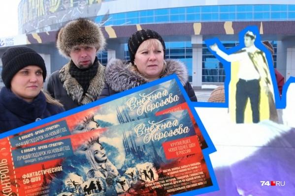 Поводом для проверки шоу стало в том числе коллективное обращение в УФАС купивших на него билеты южноуральцев