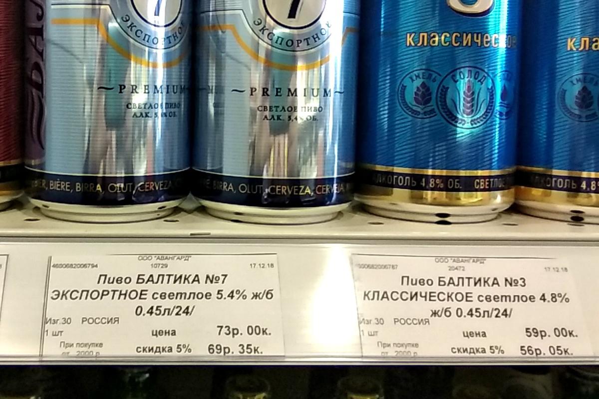 Честные упаковки пива 0,5 литра уходят в прошлое