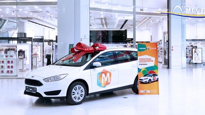 У посетителей ТРК «Мегамаг» есть шанс уехать домой на новенькомFord Focus