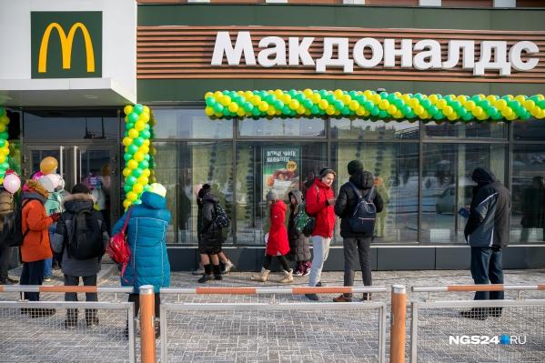 Новый ресторан сети «Макдоналдс» в Красноярске