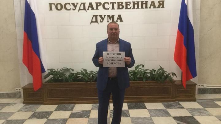 Переславский депутат устроил в Госдуме пикет против пенсионной реформы