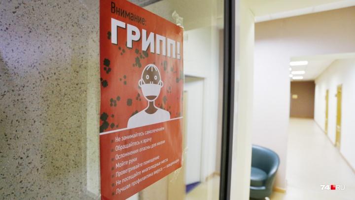 Лица в маски: в Челябинске ОРВИ за неделю заболели 9,5 тысячи человек