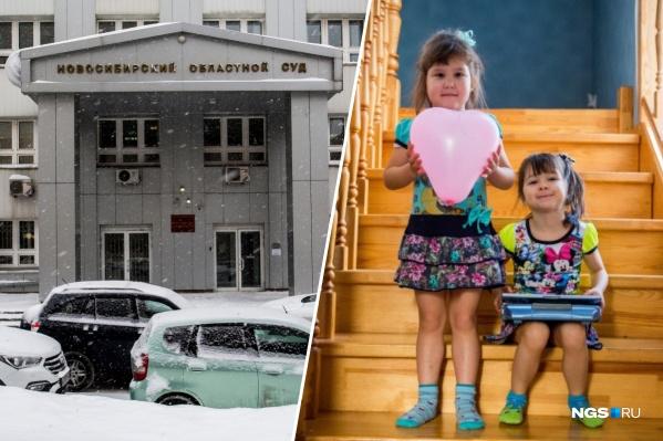Кировский районный суд решил отдать маленьких Таню и Лизу кровной матери. Опекуны с решением не согласились и подали апелляцию. Теперь дело рассматривает Новосибирский областной суд