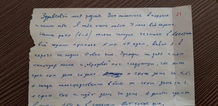 Благодарственное письмо классному руководителю
