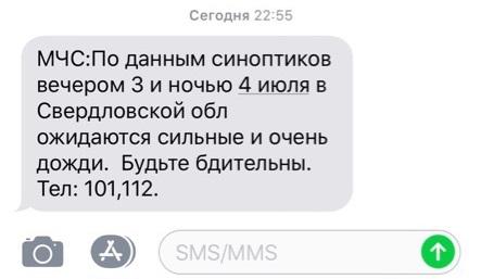 Такие СМС-сообщения пришли уральцам