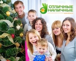 «Отличные наличные» стали еще доступнее на Новый год