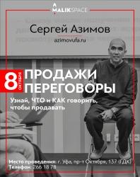 8 октября в  ГДК состоится тренинг «Продажи. Переговоры» от Сергея Азимова