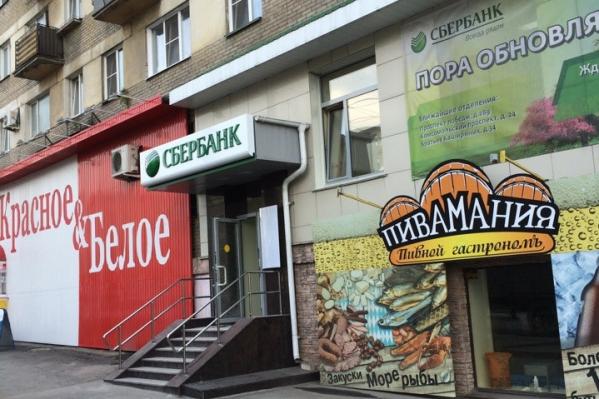 Инцидент произошёл в этом отделении Сбербанка на Свердловском проспекте, 10