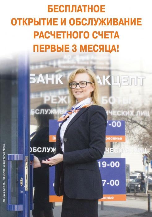 Юрлица и индивидуальные предприниматели смогут открыть банковский счет бесплатно