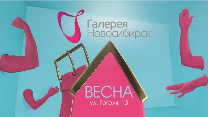 Модные показы и розыгрыши призов ждут покупателей в субботу в «ГалерееНовосибирск»
