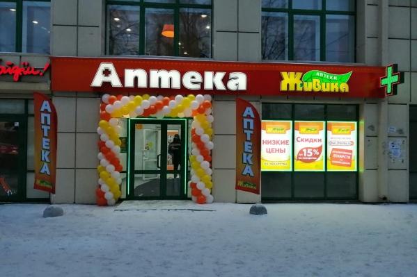 Новая аптека открылась и возле цирка — на Кирова, 23