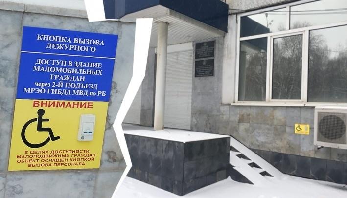 «Трактор сейчас вытащим»: как инвалид-колясочник штурмовал здание ГИБДД Уфы