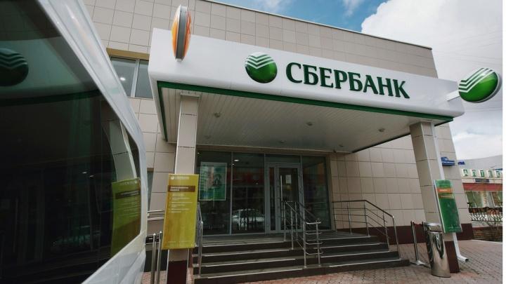 Сбербанк установил режим работы тюменских офисов в праздничные дни ноября