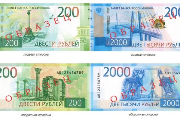 Новые купюры номиналом 200 рублей и 2000 рублей