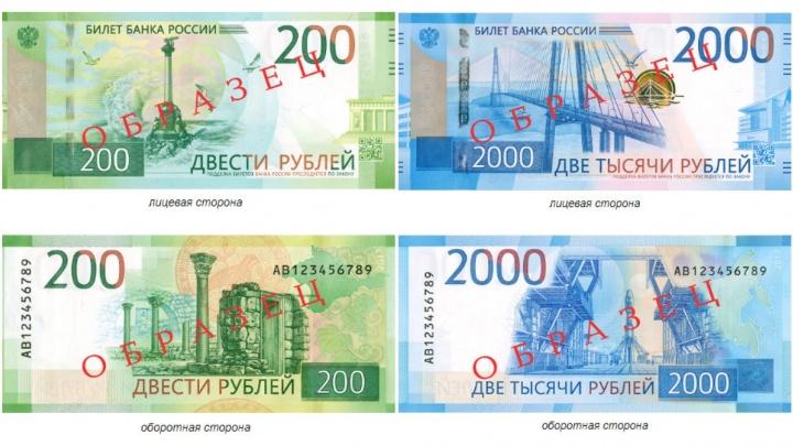 ЦБ выпустил в обращение новые купюры в 200 и 2000 рублей