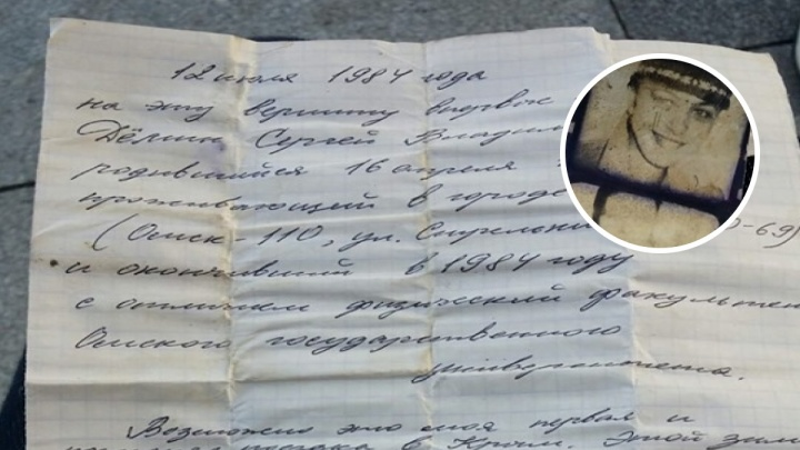 В Судаке нашли письмо омича с признанием в любви, датированное 1984 годом