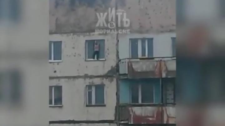Видео: Ребёнок устроил прогулку снаружи окна на 9-м этаже, пока родители готовили ужин