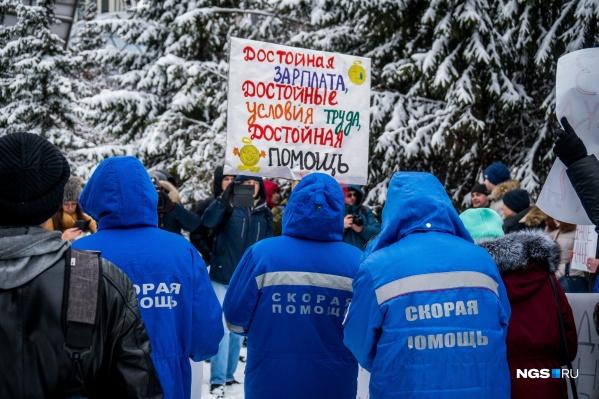 Медики вышли на улицу, чтобы потребовать увеличения зарплат