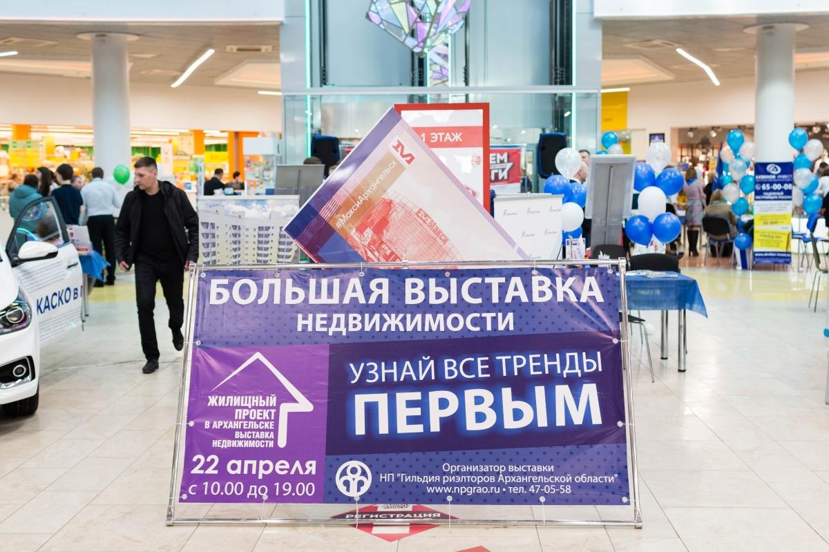 22 апреля в Архангельске прошла XIV выставка недвижимости «Жилищный проект»