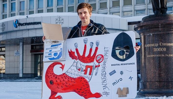 В Перми у памятника Попову прошел одиночный пикет в поддержку свободы интернета