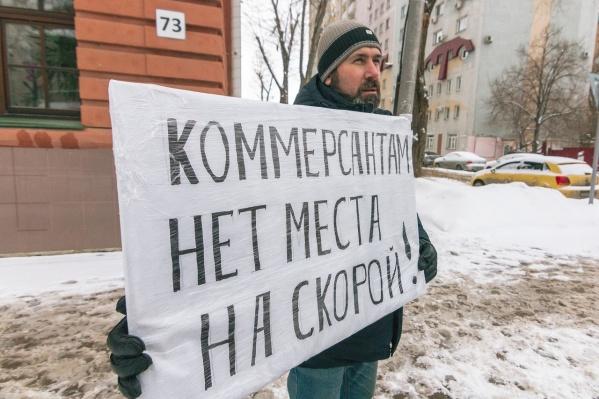 Протестующие не согласны с планами Минздрава