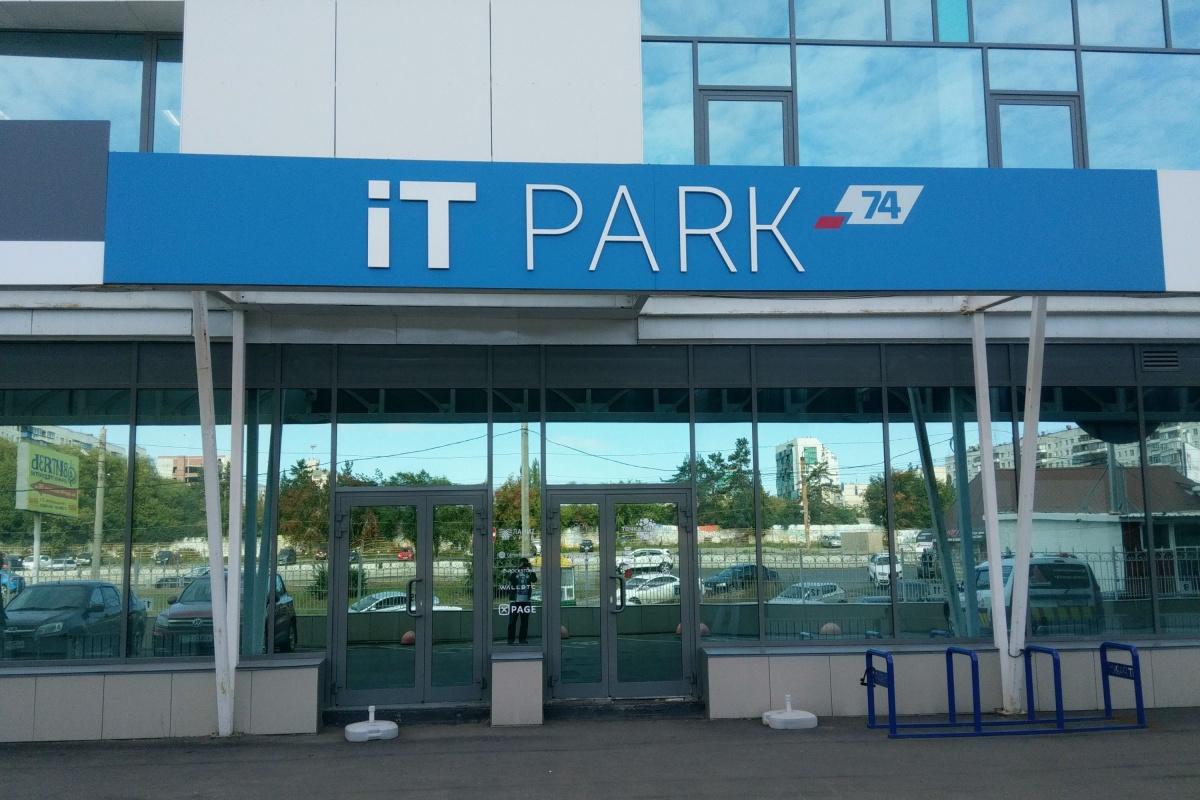 Управляющая площадкой компания расторгла с «ИТ-парком» договор из-за долга за аренду