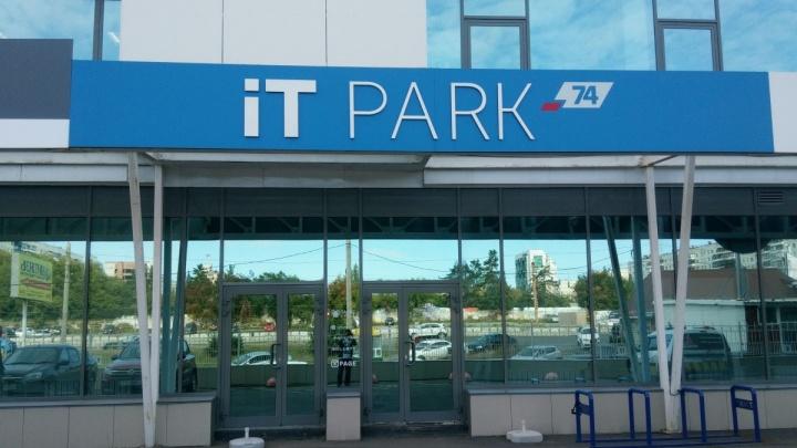 Челябинский «ИТ-парк» расплатился с владельцем здания, заблокировавшим вход в офис