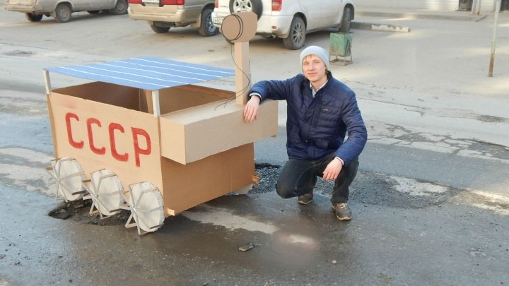 Новосибирец сделал марсоход из картона и устроил ироничную фотосессию на фоне разбитой дороги