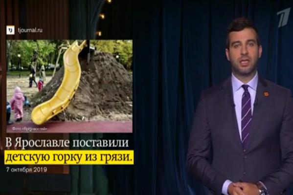 Ургант оценил фантазию ярославских архитекторов