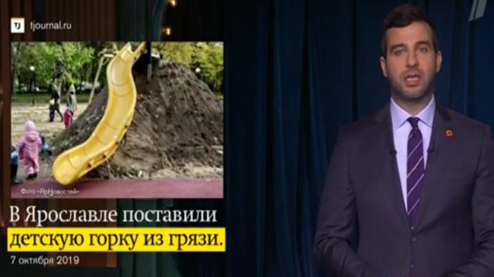 Иван Ургант высмеял детскую горку из грязи в ярославском парке