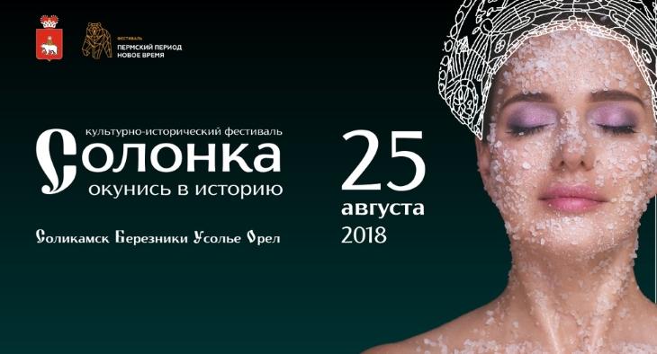 Лицом фестиваля стала Ольга Новоселова. Девушка не профессиональная модель, а директор рекламного агентства