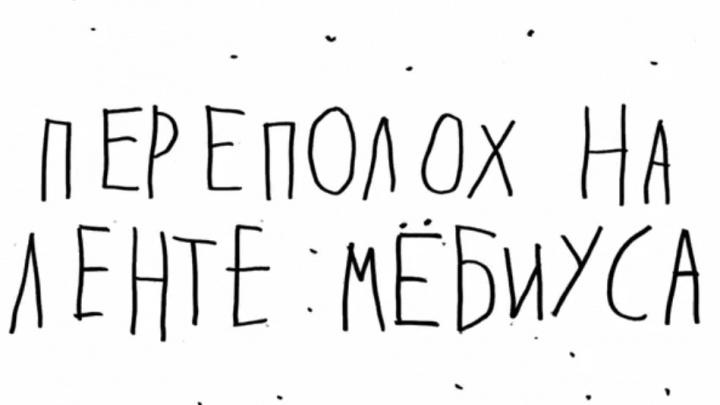 Просто о сложном: в Новосибирске сняли мультфильм о таинственной ленте Мёбиуса
