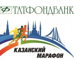 Татфондбанк выступил титульным партнером Казанского марафона