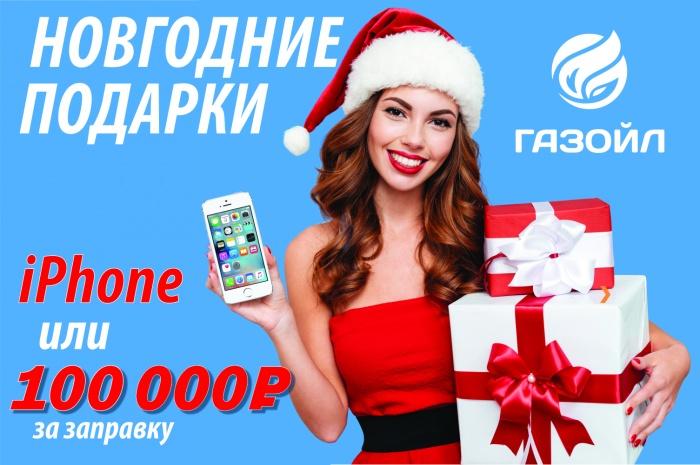 Круче, чем Дед Мороз: сеть АГЗС дарит iPhone и 100 000 за заправку
